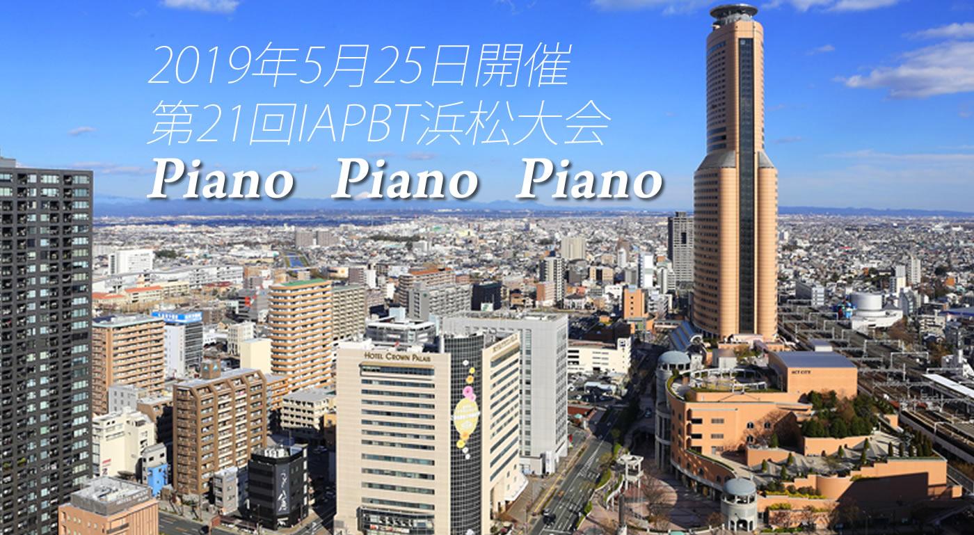第21回IAPBT浜松大会